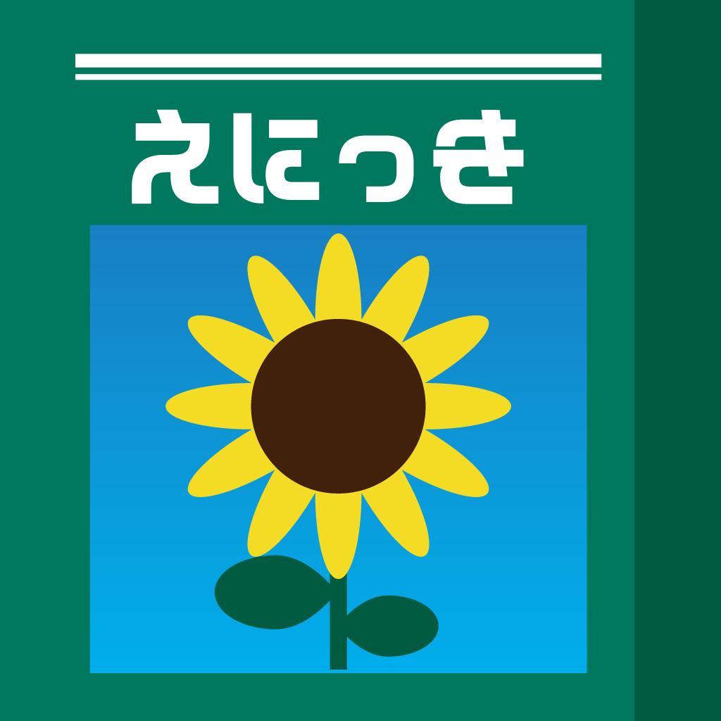 絵日記アプリ